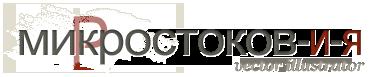 Risowala.ru - векторный иллюстратор